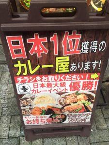 神田カレーグランプリ2014優勝店100時間カレースペシャルアボカドチーズ野菜女性極盛ルー大盛り有名人気