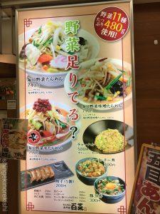 神奈川県川崎デカ盛りラーメン大山たいざんらぁめん大麺たいめん豚ダブル有名人気シンフォニー店舗横浜