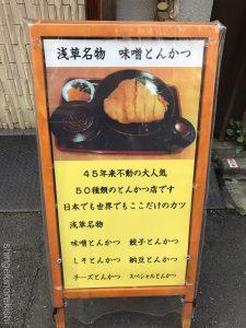 浅草老舗グルメカツ吉名物味噌とんかつ定食大盛り有名人人気ランチオススメメニューデカ盛り