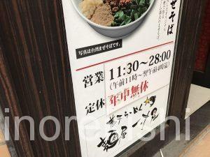 目黒大盛り麺屋一寸星チーズ台湾まぜそば追い飯付きデカ盛り人気水にんにく深夜煮干しラーメンオススメブーム辛い