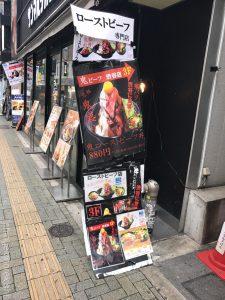 渋谷デカ盛りランチ鬼ビーフ鬼盛りローストビーフ丼メガ盛りご飯大盛りCGBバーSNSグルメ原宿看板宣伝味パクチー