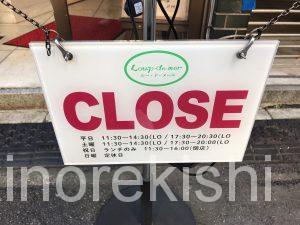 神田駅西口ルードメール大盛りランチドライカレーオムレツのせ人気男性女性デート絶品フランス料理洋食メンチカツ46