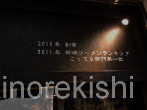 新潟駅デカ盛りラーメンしゃがらちゃーしゅーめん特盛背脂ライス有名人気こってりメガ盛り店舗東口自家製麺ビールチャーシュー麺ランキング43