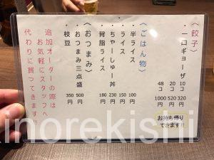 新潟駅デカ盛りラーメンしゃがらちゃーしゅーめん特盛背脂ライス有名人気こってりメガ盛り店舗東口自家製麺ビールチャーシュー麺ランキング27