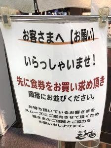 新潟駅デカ盛りラーメンしゃがらちゃーしゅーめん特盛背脂ライス有名人気こってりメガ盛り店舗東口自家製麺ビールチャーシュー麺ランキング24