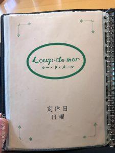 神田駅西口ルードメール大盛りランチドライカレーオムレツのせ人気男性女性デート絶品フランス料理洋食メンチカツ21