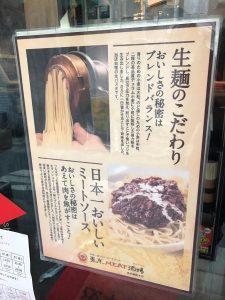 日本一美味しいミートソース東京MEAT酒場浅草橋総本店店舗のっけ麺生パスタリングイネ替え玉ランチチーズキャッチコピー有名人気32