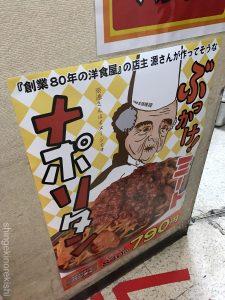 東京新橋スパゲッティーのパンチョ店舗白ナポリタン賄いグルメ一蘭トッピング粉チーズラー油塩カルボ風にんにくロメスパ有名人気デカ盛り量大盛り600g41