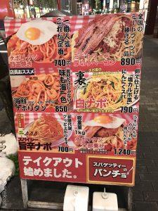 東京新橋スパゲッティーのパンチョ店舗白ナポリタン賄いグルメ一蘭トッピング粉チーズラー油塩カルボ風にんにくロメスパ有名人気デカ盛り量大盛り600g52