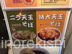日本橋メガ盛りよもだそば巨大かき揚げ特大天玉そば蕎麦大盛りデカ盛り本格インドカレー生卵安い朝食インターナショナル銀座東京駅立ち食い36