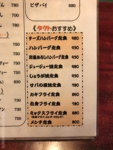 東京都江戸川区小岩レストラン喫茶タクトチーズハンバーグ定食ご飯大盛りデカ盛りメガ盛り聖地コスパおすすめ有名人気ランチ朝食モーニング安い22