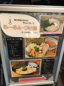 人形町人気グルメ麺やわたる全部のせつけ麺大盛りデカ盛有名ラーメン濃厚鶏魚介スープつけ汁チャーシュー野菜29