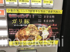 東京ドカ盛りグルメカレーは飲み物ニュー新橋ビル店舗デカ盛り山盛り500gご飯無料トッピングガリ豚ダブル黒い肉赤い鶏ガッツリ系ジャンク感有名人気弁当テイクアウト31