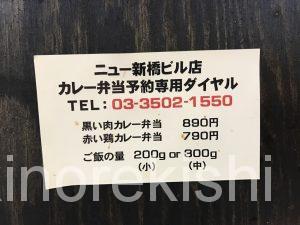 東京ドカ盛りグルメカレーは飲み物ニュー新橋ビル店舗デカ盛り山盛り500gご飯無料トッピングガリ豚ダブル黒い肉赤い鶏ガッツリ系ジャンク感有名人気弁当テイクアウト24