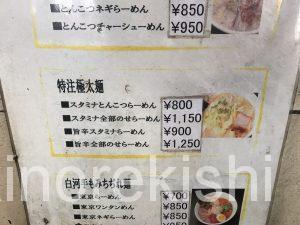 東京都千代田区大手町ラーメンスタミナらーめん全部のせ大盛りデカ盛りメガ盛り半ライスランチ無料野菜極太麺有名人気安い健康にんにくボリューム2人前2倍40