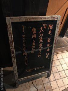 豚白湯ぶたパイタンラーメン浅草橋ろく月特製らぁめん東京替え玉清湯チンタン意味読み方有名人気営業時間メニュー知識情報味玉美味しいスープクリーミー36