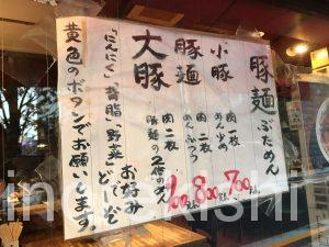 大勝軒飯田橋デカ盛り大豚麺大盛りにんにく背脂野菜ラーメン安い量ボリュームもりそば中華そば二郎インスパイア系チャーシュー東京有名人気メガ盛り35