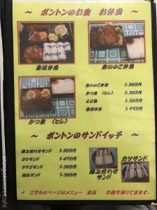 東京大盛り定食水天宮前とんかつボントン生姜焼き定食しょうが焼きご飯白米白飯デカ盛り老舗大衆洋食店カツサンド浜町コシヒカリランチ無料おかず26