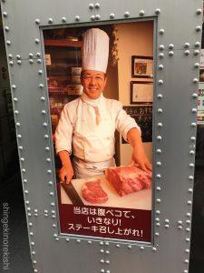 肉ランチいきなりステーキ銀座4丁目店ワイルドステーキ300gライス大盛りおかわり無料メニューディナースープサラダ肉マイレージカードゴールドプラチナソースビール東京ハンバーグ有名人気チェーン49