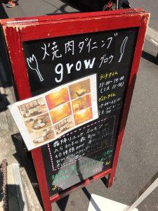 東京都中央区日本橋焼肉ダイニングGROWgrowグロウ神の重箱ユッケ丼大盛り無料ランチディナーメニューA5ランクコースデート雰囲気上野人気2