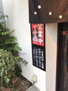 東京都港区浜松町大門麺屋武蔵店舗メニューつけ麺特盛最大1kg茹でる前茹で上がり約2kgラーメンスープおかわり同料金無料デカ盛りメガ盛り有名人気37