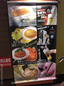 日本全国有名人気チェーン餃子の王将浅草橋店舗東京にんにくゼロなし極王メニュー焼きそば天津飯ラーメンチャーハンビールドリンク持ち帰り安いおつまみ大盛り美味しいこだわり創業61