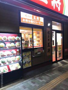 日本全国有名人気チェーン餃子の王将浅草橋店舗東京にんにくゼロなし極王メニュー焼きそば天津飯ラーメンチャーハンビールドリンク持ち帰り安いおつまみ大盛り美味しいこだわり創業54