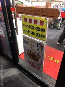 日本全国有名人気チェーン餃子の王将浅草橋店舗東京にんにくゼロなし極王メニュー焼きそば天津飯ラーメンチャーハンビールドリンク持ち帰り安いおつまみ大盛り美味しいこだわり創業62
