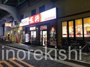 日本全国有名人気チェーン餃子の王将浅草橋店舗東京にんにくゼロなし極王メニュー焼きそば天津飯ラーメンチャーハンビールドリンク持ち帰り安いおつまみ大盛り美味しいこだわり創業67
