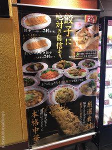 日本全国有名人気チェーン餃子の王将浅草橋店舗東京にんにくゼロなし極王メニュー焼きそば天津飯ラーメンチャーハンビールドリンク持ち帰り安いおつまみ大盛り美味しいこだわり創業55