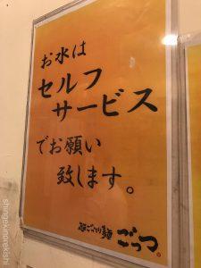 デカ盛りカレーラーメン超ごってり麺ごっつ秋葉原店舗大盛りもやし麺2倍メガ盛りオススメ超濃厚スープ極太麺背脂サッパリ少なめにんにくセット味有名人気東京メニュー辛さ35