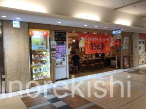 どさん子ラーメン八重洲店味噌大盛り野菜東京駅メニューデカ盛り進撃の歴史34
