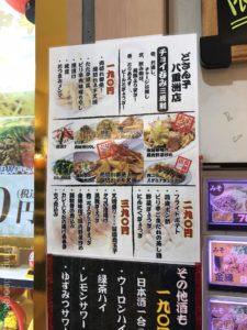 どさん子ラーメン八重洲店味噌大盛り野菜東京駅メニューデカ盛り進撃の歴史32