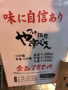 つけ麺屋やすべえ秋葉原店特盛特製トッピング大盛り深夜メニューデカ盛り進撃の歴史2