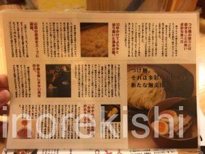 つけ麺屋やすべえ秋葉原店特盛特製トッピング大盛り深夜メニューデカ盛り進撃の歴史10