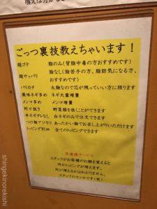 超ごってり麺ごっつ秋葉原店アキバみそチーズラーメン限定大盛り名物背脂デカ盛り進撃の歴史5