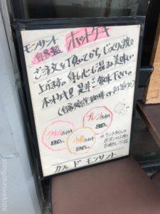 若松河田デカ盛りパンケーキ喫茶店モンサントクリームホットケーキメニュー牛込柳町カフェデカ盛り進撃の歴史6
