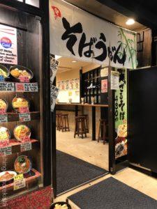 デカ盛り立ち食いそば京成上野つるや冷しジャンボ五目蕎麦メニューデカ盛り進撃の歴史6