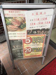 松坂牛焼肉肉の田じまランチディナーメニュー住吉菊川カツカレーデカ盛り進撃の歴史61