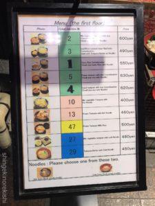 デカ盛り立ち食いそば京成上野つるや冷しジャンボ五目蕎麦メニューデカ盛り進撃の歴史3