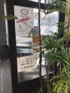 喫茶室ルノアール御徒町南口駅前店チェーン店で一番大きいメニューを注文してみたデカ盛り進撃の歴史2