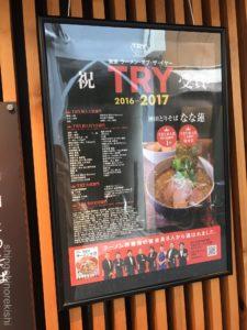 神田とりそばなな蓮鶏そば塩ラーメン大盛り特製トッピングデカ盛り進撃の歴史8