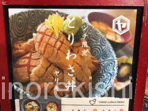 デカ盛りヤキトンヤリキ秋葉原店とりわさ丼大盛りランチメニューデカ盛り進撃の歴史45