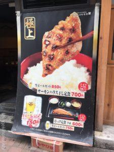 三田朝食しんぱち食堂田町店炭火焼き魚定食ご飯大盛りメニューデカ盛り進撃の歴史