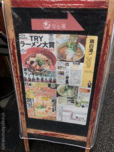 神田とりそばなな蓮鶏そば塩ラーメン大盛り特製トッピングデカ盛り進撃の歴史10