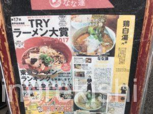神田とりそばなな蓮鶏そば塩ラーメン大盛り特製トッピングデカ盛り進撃の歴史11