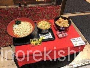 デカ盛り立ち食いそば京成上野つるや冷しジャンボ五目蕎麦メニューデカ盛り進撃の歴史4