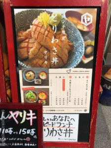 デカ盛りヤキトンヤリキ秋葉原店とりわさ丼大盛りランチメニューデカ盛り進撃の歴史43