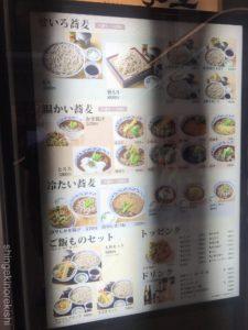 上野大盛り蕎麦喜乃字屋きのじやフォアグラエスプーマもりそば京成上野メニューデカ盛り進撃の歴史14