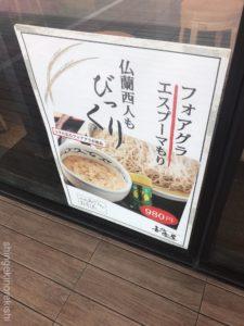 上野大盛り蕎麦喜乃字屋きのじやフォアグラエスプーマもりそば京成上野メニューデカ盛り進撃の歴史8